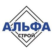 Альфа Строй