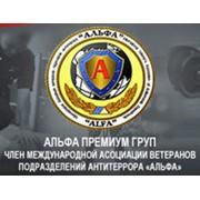Альфа Премиум Груп, ООО