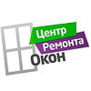 Логотип компании Ремонт Окон. Улан-Удэ. (Улан-Удэ)