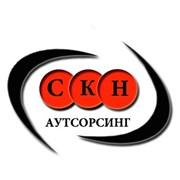 СКН-Аутсорсинг, ООО
