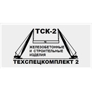 ТСК-2