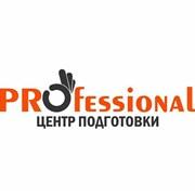 """Центр подготовки """"Professional"""""""