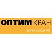 Оптим-Кран, ООО