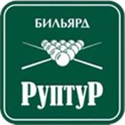 Руптур-Про
