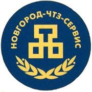 Новгород-ЧТЗ-Сервис, ООО