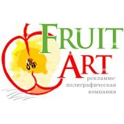 """Рекламно-полиграфическая компания """"Fruit Art"""""""
