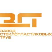 НПП Завод стеклопластиковых труб, ООО
