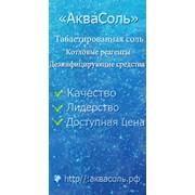 АкваСоль, ООО
