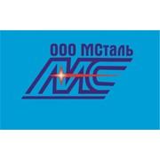 МСталь,ООО