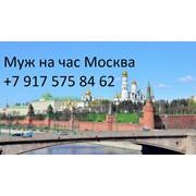 Муж на час Москва, ООО