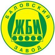 Баловский завод железобетонных изделий, ООО