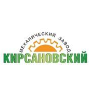 Кирсановский механический завод, ООО