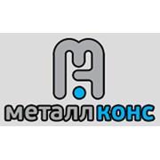 МеталлКонс