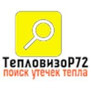Тепловизор72