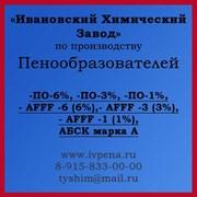 Ивановский Химический Завод