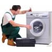Ремонт стиральных машин и сварочных аппаратов