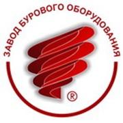 Завод бурового оборудования, ОАО