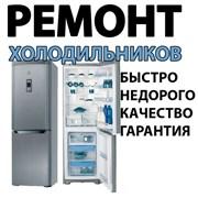 Ремонт холодильников Заправка автокондиционеров