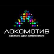 Локомотв, Компания event планирования