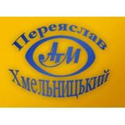 Переяслав-Молпродукт, ООО