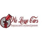 "Кузовной ремонт/Покраска авто "" We Lowe Cars """