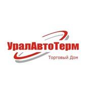 УралАвтоТерм Торговый Дом, ООО