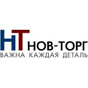 НОВ-ТОРГ