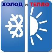 Холод и Тепло
