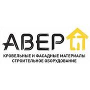 Авер-Кемерово
