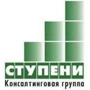 Консалтинговая группа СТУПЕНИ, ООО