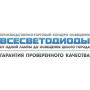 Логотип компании «Всесветодиоды» (Москва)
