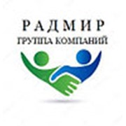"""РАДМИР"" ГРУППА КОМПАНИЙ"