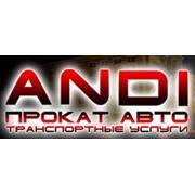 Компания ANDI, ООО