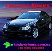 Такси по Крыму, Компания