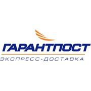 ЕМС Гарантпост, ООО