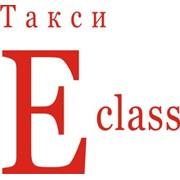 Такси E-class (Е-класс), ООО