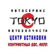 Токио - центр установки контрактных ДВС и АКПП