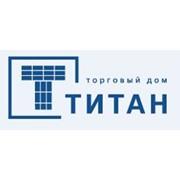 ООО Торговый дом «Титан»
