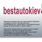 БестАвтоКиев (ВestАutoКiev), ООО