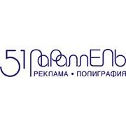 """Логотип компании Рекламно-поліграфічна агенція """"51 Паралель"""", ТОВ (Киев)"""