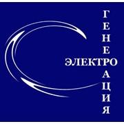 ПКФ Электрогенерация, ООО