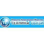 Техника связи, ОАО