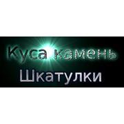 Жимков, ИП (Куса камень)