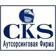 Аутсорсинговая фирма Классикус Сервис, ООО