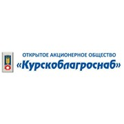 «Курскоблагроснаб»