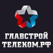 ГлавСтройТелеком