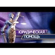 """АРОО """"Ассоциация защиты прав потребителей"""""""
