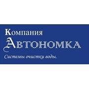 Компания Автономка