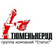 Тюменьнеруд, ООО