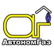 АвтономГаз, ООО